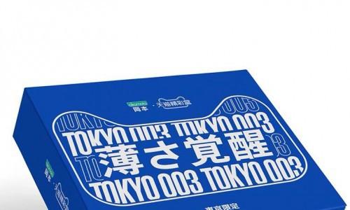 东京003,冈本再次推出情理之中的行业异类